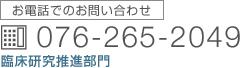 臨床研究推進部門 電話番号:076-265-2049