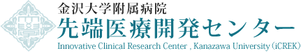 金沢大学附属病院先端医療開発センター