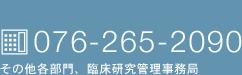 その他各部門・臨床研究管理事務局 電話番号:076-265-2090